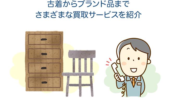 古着からブランド品までさまざまな買取サービスを紹介