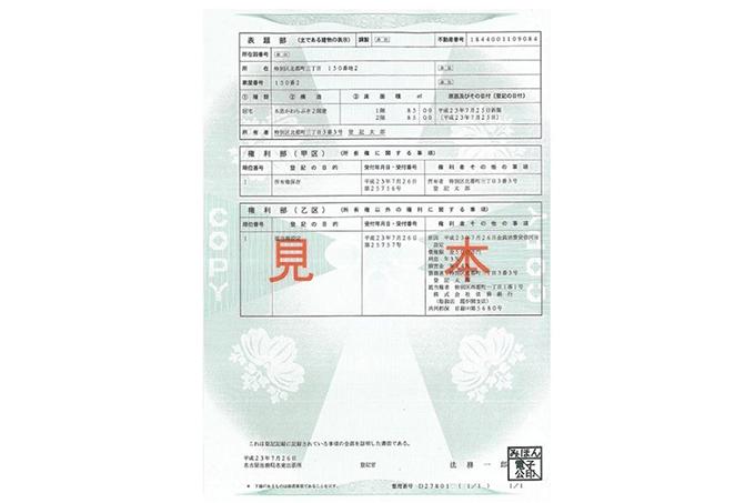 不動産の登記簿(法務局)