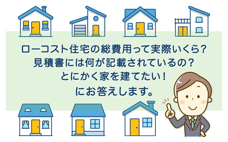 ローコスト住宅の見積書の内訳を徹底解説!相場や安くするコツも紹介のイメージ