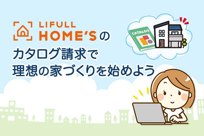 LIFULL HOME'Sの注文住宅でカタログ請求し理想の家づくりをするまでの手順のイメージ