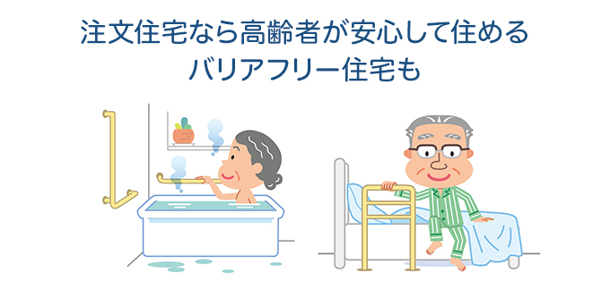 注文住宅なら高齢者が安心して住めるバリアフリー住宅も
