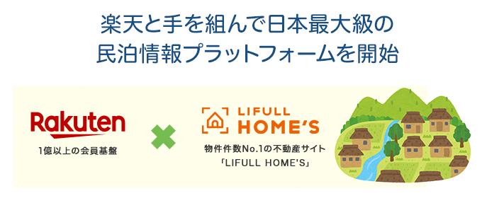 楽天と手を組んで日本最大級の民泊情報プラットフォームを開始