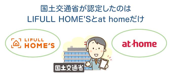 国土交通省が認定したのはLIFULL HOME'Sとat homeだけ