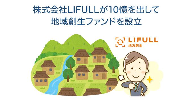 株式会社LIFULLが10憶を出して地域創生ファンドを設立