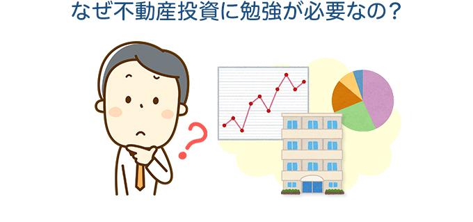 なぜ不動産投資に勉強が必要なの?