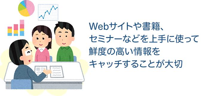 Webサイトや書籍、セミナーなどを上手に使って鮮度の高い情報をキャッチすることが大切
