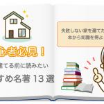失敗しない家を建てるなら絶対本を読んだ方がいい理由と名著13選+αのイメージ