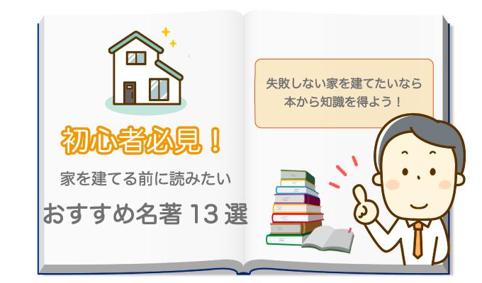 家を建てるならこの本を読め!鉄板おすすめ13選+αのイメージ