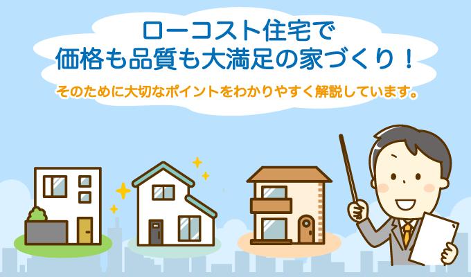 ローコスト住宅で価格も品質も大満足の家づくり!そのために大切なポイントとは!?のイメージ