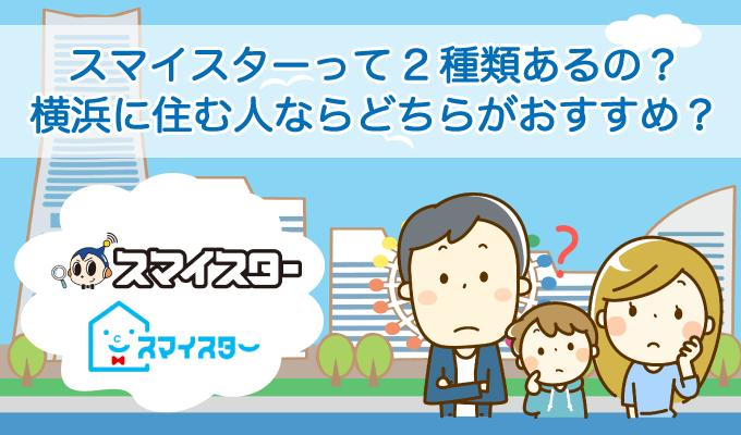スマイスターって2種類あるの?横浜に住む人ならどちらがおすすめ?のイメージ