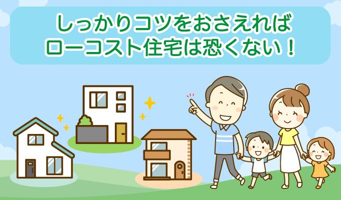 ローコスト住宅のイメージ