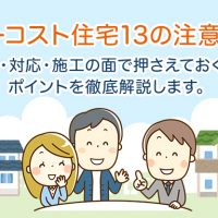 ローコスト住宅13の注意点!価格編・対応編・施工編をそれぞれ解説