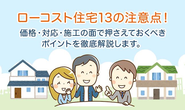 ローコスト住宅13の注意点!価格編・対応編・施工編をそれぞれ解説のイメージ