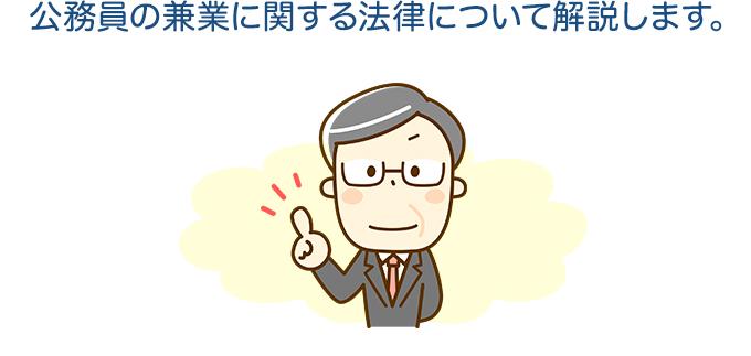 公務員の兼業に関する法律について解説します。