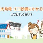 太陽光・エコ設備の初期費用は?家を建てる諸費用について知ろうのイメージ