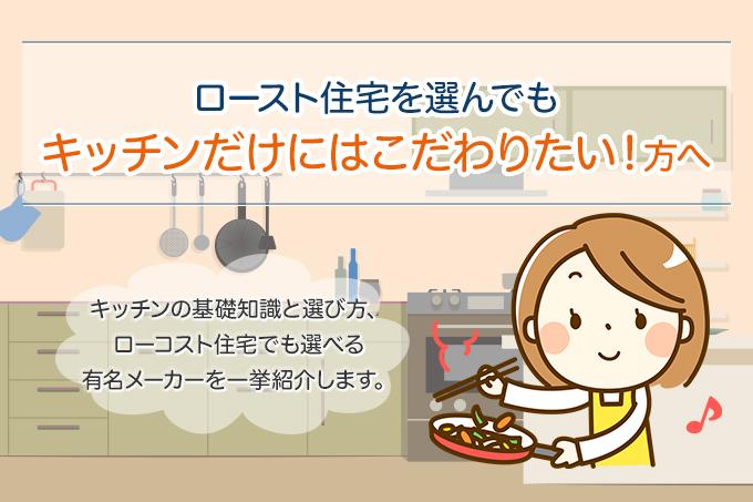 ローコスト住宅のキッチン!主要メーカーや価格、選び方を解説のイメージ