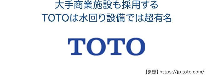 大手商業施設も採用するTOTOは水回り設備では超有名