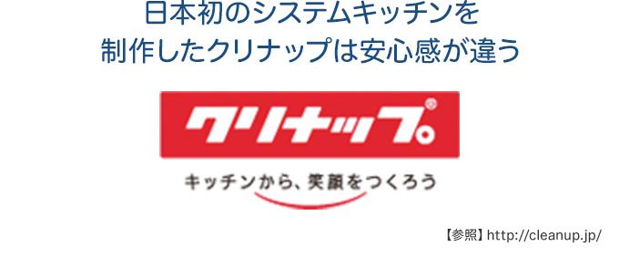日本初のシステムキッチンを制作したクリナップは安心感が違う