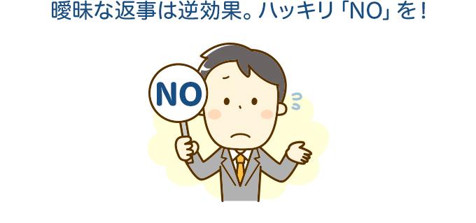 曖昧な返事は逆効果。ハッキリ「NO」を!