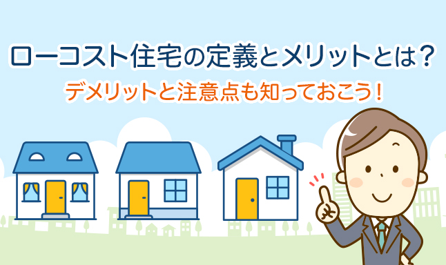 ローコスト住宅の定義とメリットとは?デメリットと注意点も知っておこう!のイメージ