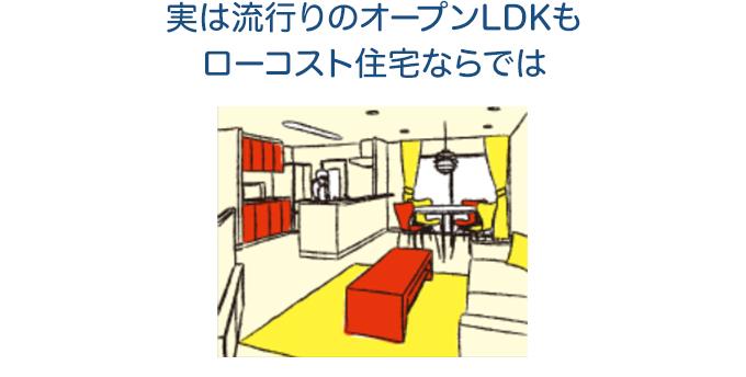 実は流行りのオープンLDKもローコスト住宅ならでは