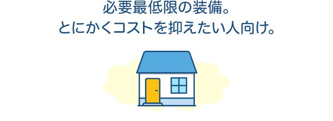 比較的満足いく家に。コストカット優先だけど一部こだわりたい人向け。