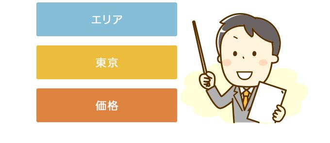 物件選び成功のキーワードはエリア・東京・価格