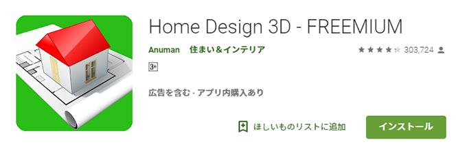 House Design 3D -FREEMIUM