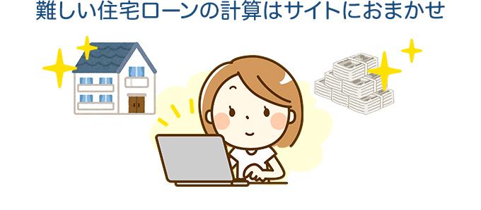 住宅ローンの返済シミュレーションが出来るサイトまとめ