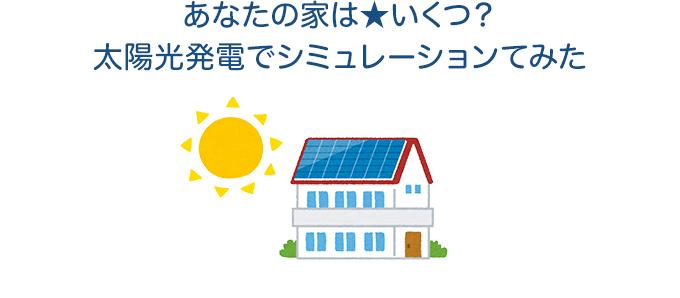 太陽光発電を実際にシミュレーションしてみた