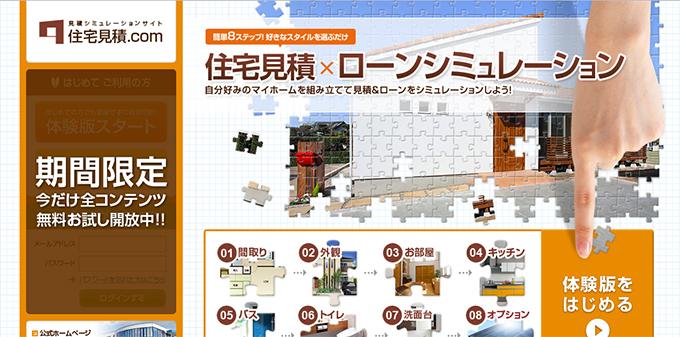 見積もりシュミレーションサイト住宅見積.com