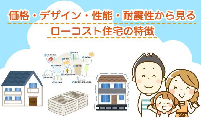 価格・デザイン・性能・耐震性から見るローコスト住宅の特徴のイメージ
