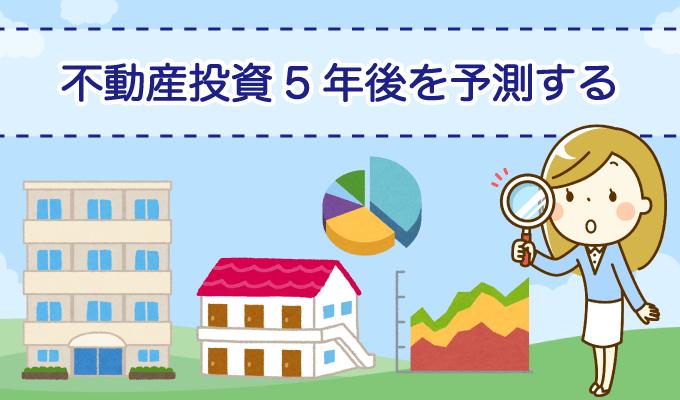 不動産投資5年後を予測する・4つの切り口のイメージ