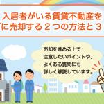 入居者がいる賃貸不動産をスムーズに売却する2つの方法と3つのコツのイメージ
