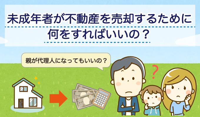 未成年が不動産を売却する方法4つをケース別にわかりやすく解説のイメージ