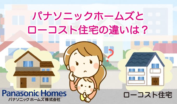 パナソニックホームズとローコスト住宅の違いは?口コミと評判を確認のイメージ
