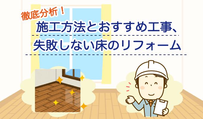 徹底分析!施工方法とおすすめ工事、失敗しない床のリフォームのイメージ