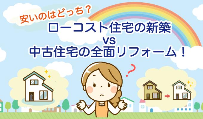 ローコスト住宅の新築vs中古住宅の全面リフォーム!安いのはどっち?のイメージ