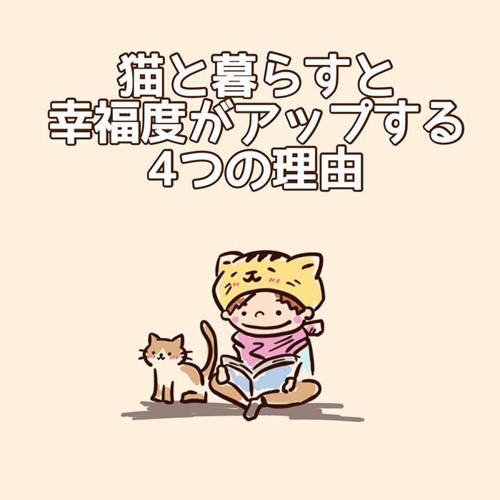猫と暮らすと幸福度がアップする4つの理由のイメージ