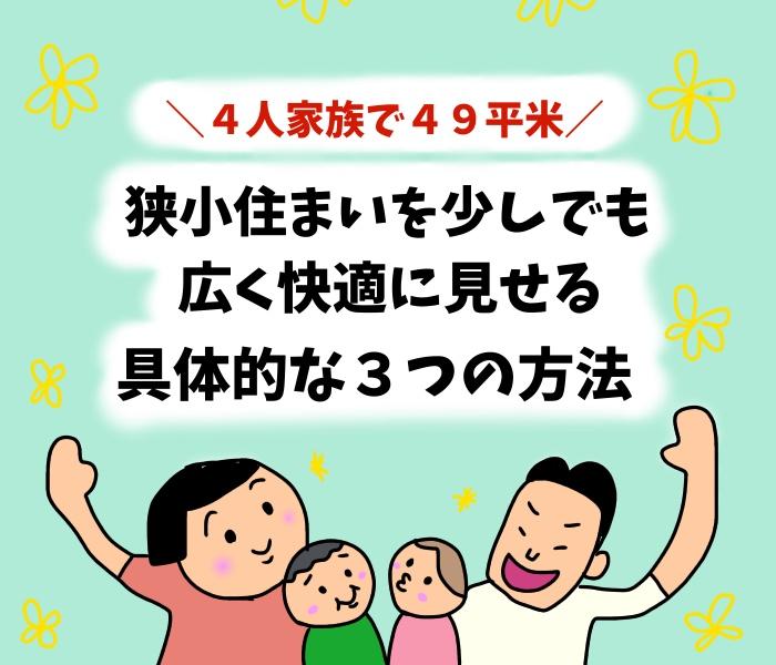 4人家族で49㎡!狭小住まいを少しでも広く見せる具体的な3つの方法のイメージ