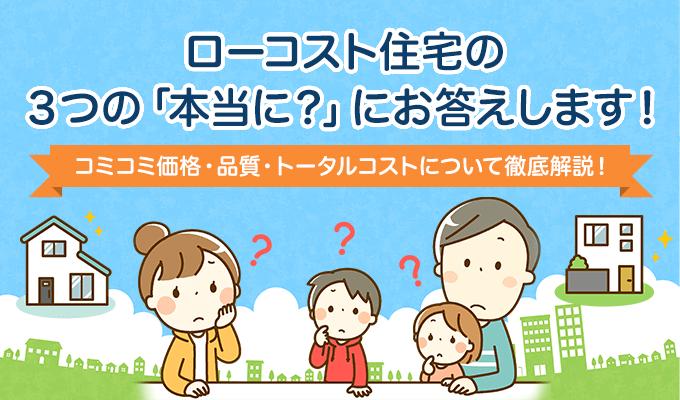 ローコスト住宅の3つの「本当に?」にお答えします!コミコミ価格・品質・トータルコストについて徹底解説!のイメージ