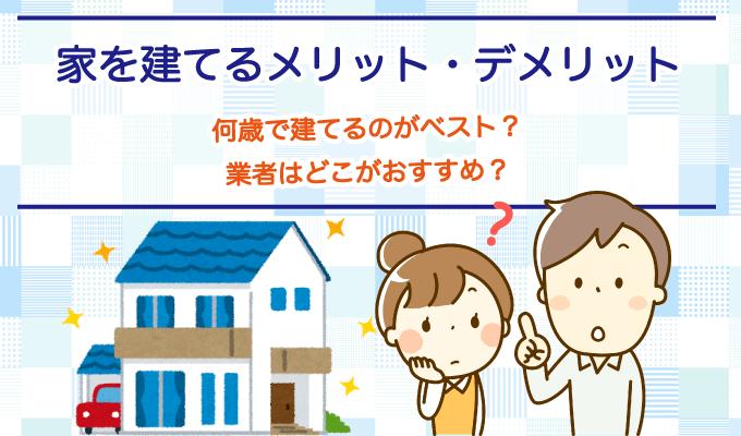【129人に聞いた】家を建てるメリット・デメリット!何歳がベスト?業者は?のイメージ