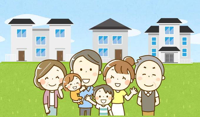 二世帯住宅3タイプ(完全同居・一部共用・完全分離)のメリット・デメリットを徹底解説のイメージ