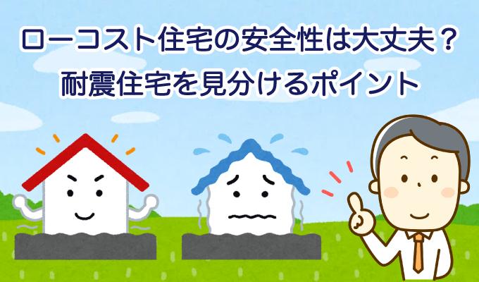 ローコスト住宅の安全性は大丈夫?耐震住宅を見分けるポイントのイメージ