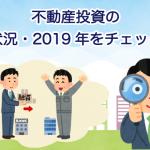 不動産投資の融資状況・2019年をチェックするのイメージ