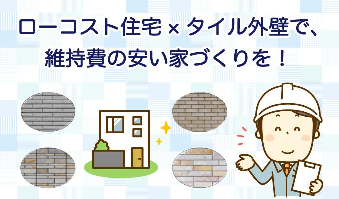 ローコスト住宅×タイル外壁で、維持費の安い家づくりを!費用も解説のイメージ