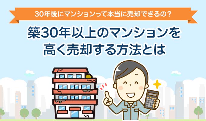 30年後にマンションって本当に売却できるの? 築30年以上のマンションを高く売却する方法とはのイメージ