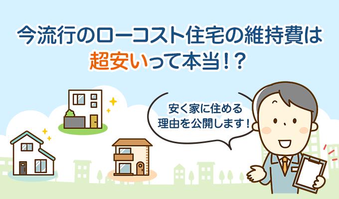 今流行のローコスト住宅の維持費は超安いって本当!?安く家に住めるその理由を公開のイメージ