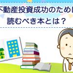 不動産投資成功のために読むべき本とは?のイメージ