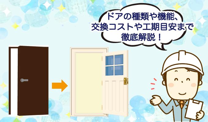 玄関ドアも内部ドア引き違い戸もまとめて紹介!安心リフォームドアの徹底分析のイメージ